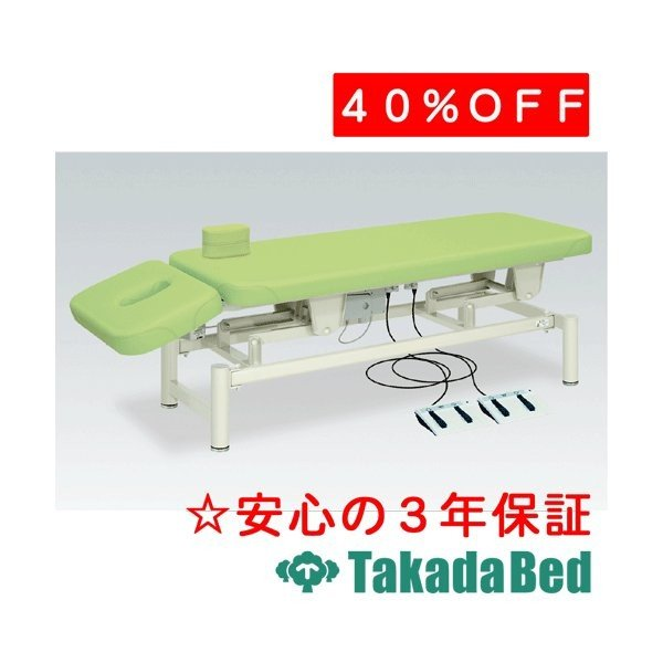 高田ベッド製作所 高田ベッド製作所 さくら-DX TB-307 Takada Bed