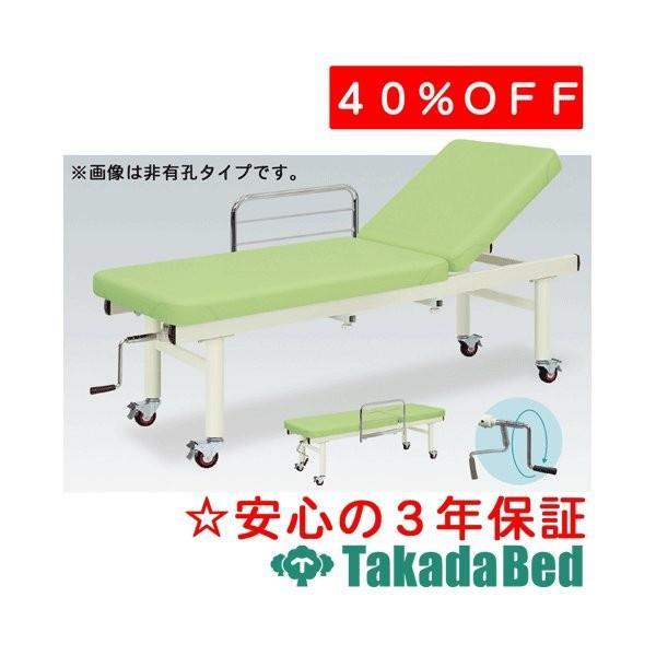 高田ベッド製作所 有孔はぴ TB-332U Takada Bed