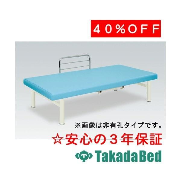高田ベッド製作所 有孔F型オーダス TB-339U Takada Bed