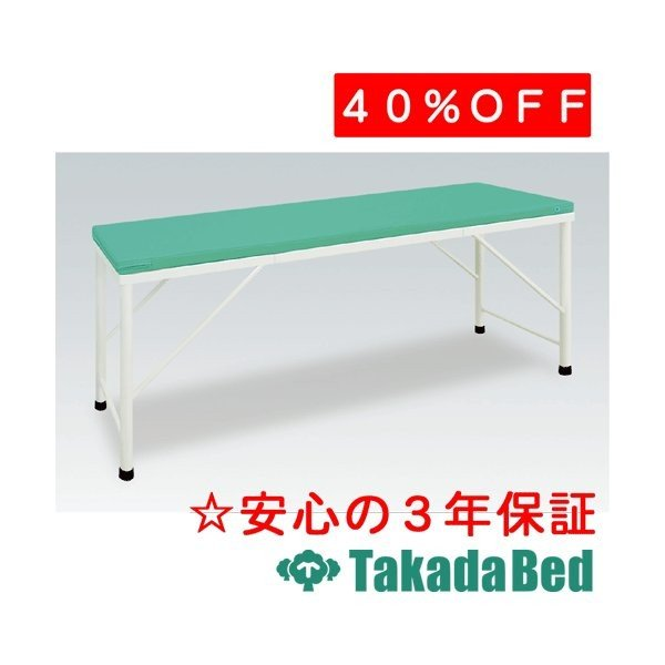 高田ベッド製作所 処理台 TB-367 Takada Bed