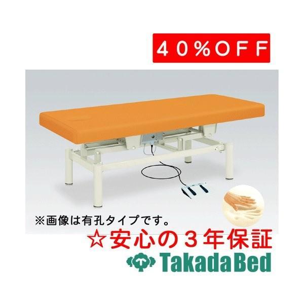 高田ベッド製作所 サラ TB-373 Takada Bed