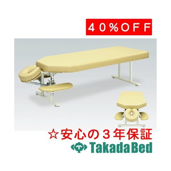 高田ベッド製作所 グローラ TB-378 Takada Bed
