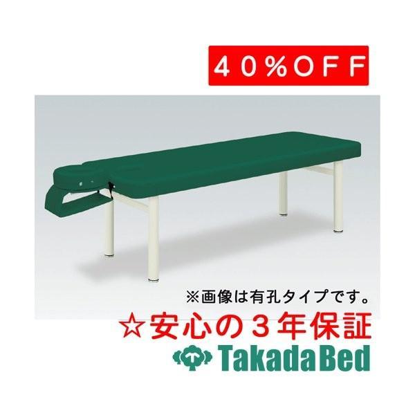 高田ベッド製作所 有孔アラジン TB-393U Takada Bed