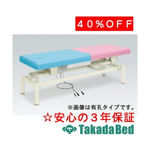 高田ベッド製作所 電動モード TB-423 Takada Bed