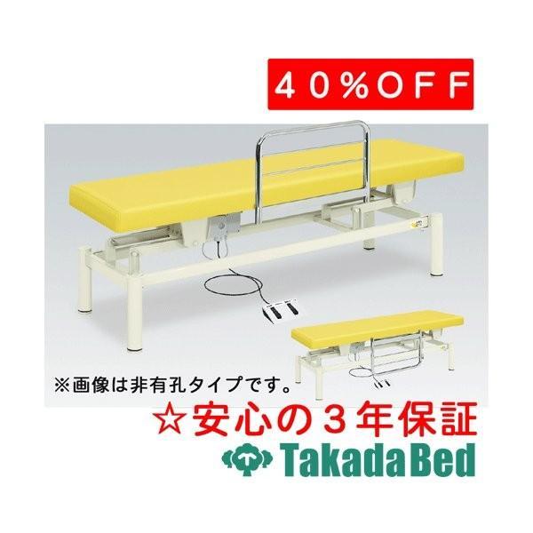 高田ベッド製作所 有孔クラリス TB-454U Takada Bed