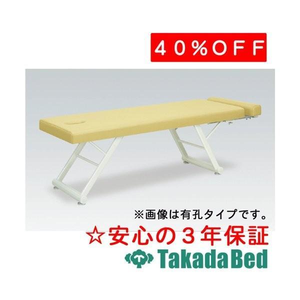 高田ベッド製作所 有孔マルチ型ブリッジベッド TB-586U Takada Bed