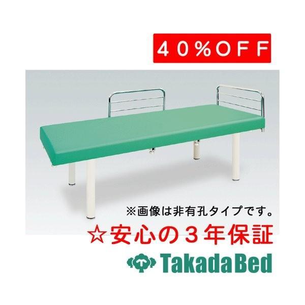 高田ベッド製作所 有孔4面F型DXベッド TB-597U Takada Bed
