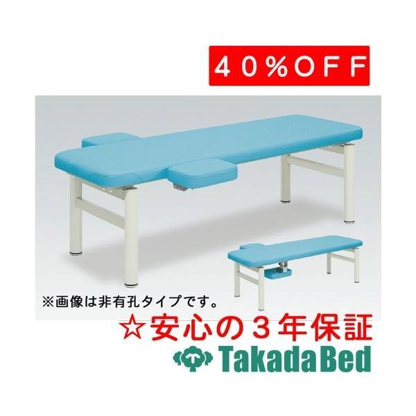 高田ベッド製作所 有孔ウイングベッド TB-606U Takada Bed