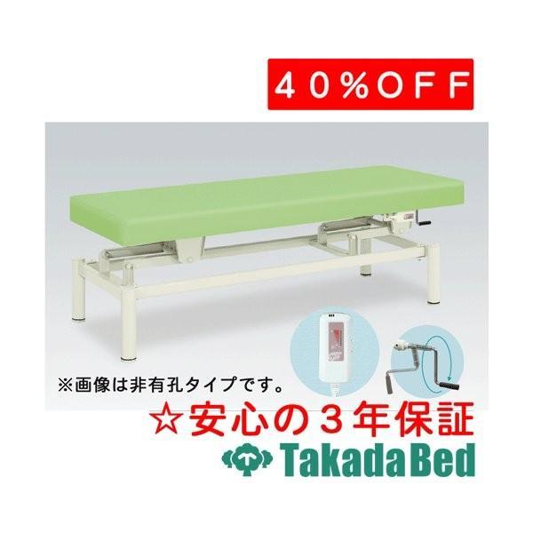 高田ベッド製作所 有孔手動アイホットハイロー TB-690U Takada Bed