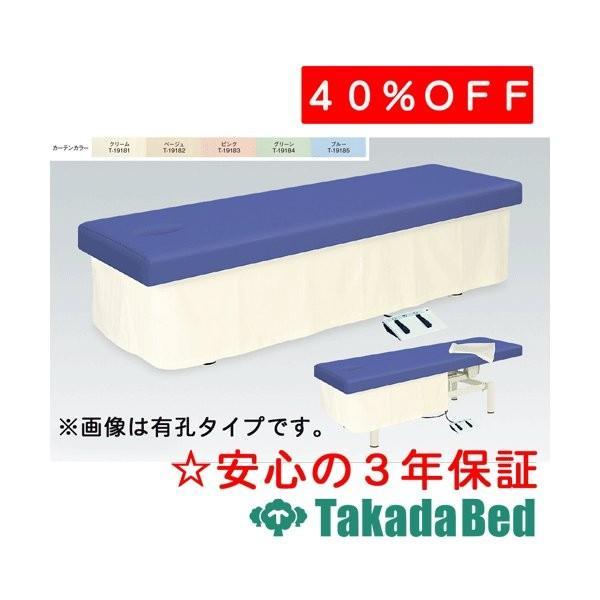 高田ベッド製作所 電動セラピハイロー TB-704 Takada Bed