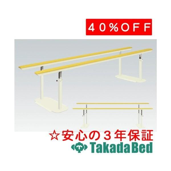 高田ベッド製作所 L型平行支持台 TB-718 Takada Bed