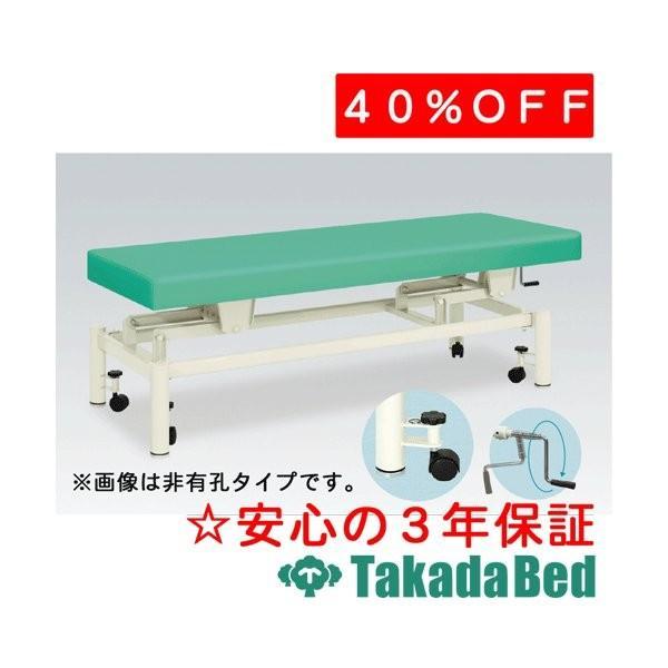 高田ベッド製作所 有孔手動ハイローキャリー TB-726U Takada Bed