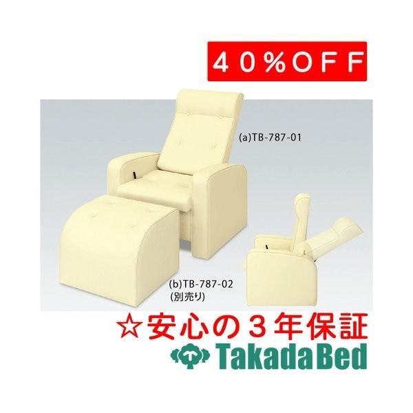 高田ベッド製作所 リクライチェアー TB-787-01 Takada Bed