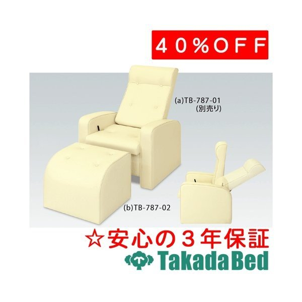 高田ベッド製作所 リクライオットマン TB-787-02 Takada Bed