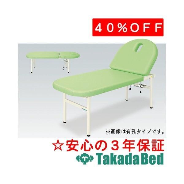高田ベッド製作所 ライトニング TB-879 Takada Bed