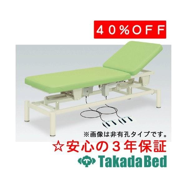 高田ベッド製作所 有孔2M電動ベッド TB-949U Takada Bed