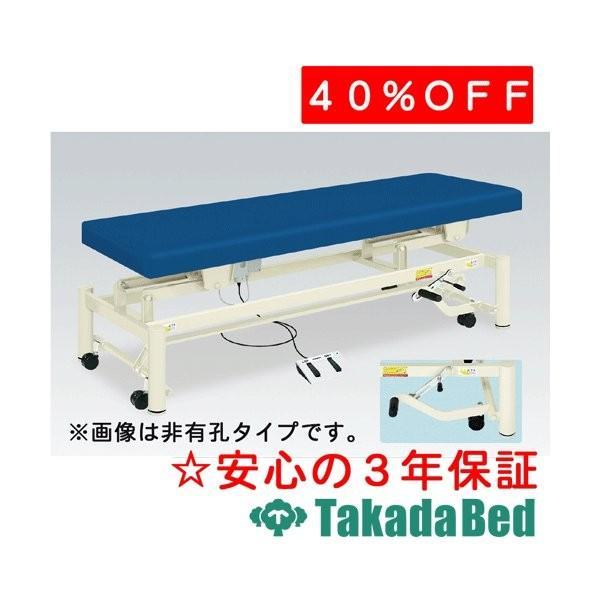 高田ベッド製作所 有孔電動ステップキャリー TB-997U Takada Bed