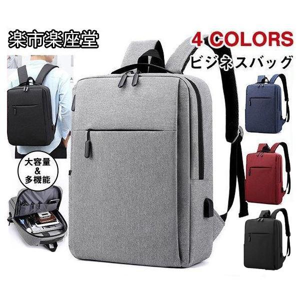 ビジネスリュック ビジネスバッグ メンズ リュック 鞄 バッグ リュックサック 安い 大容量 おしゃれ PC対応 出張 営業 通勤 シンプル|fmfp