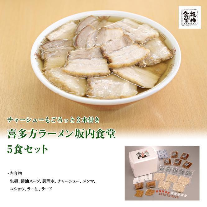 喜多方ラーメン坂内食堂 5食セット|fmkitakata