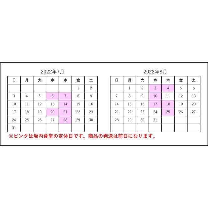 喜多方ラーメン坂内食堂 5食セット|fmkitakata|08