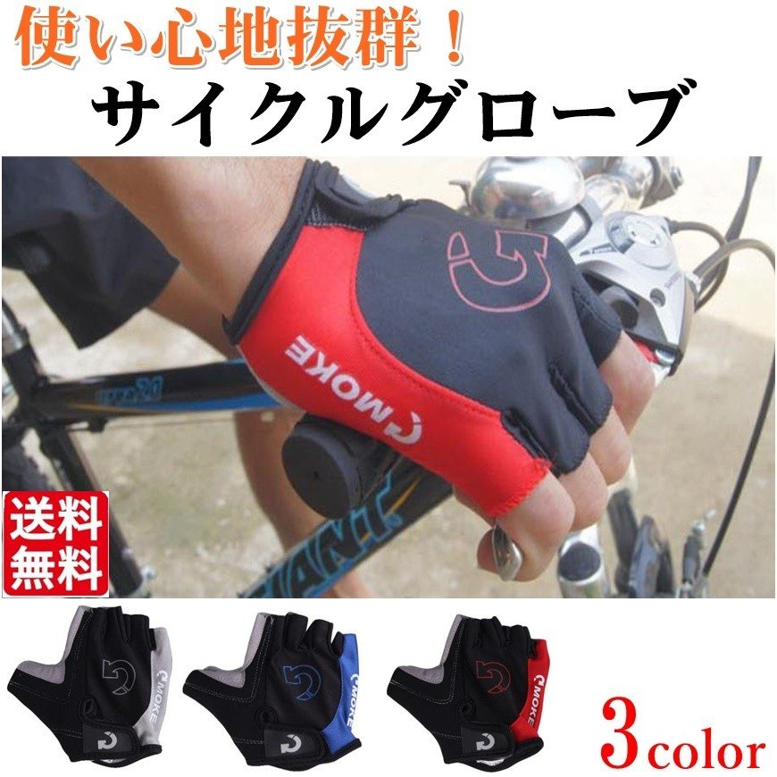 サイクリンググローブ 半指手袋 オートバイ バイク 夏 涼しい 通気性 防振 衝撃吸収 耐摩耗性 登山 送料無料 fnina