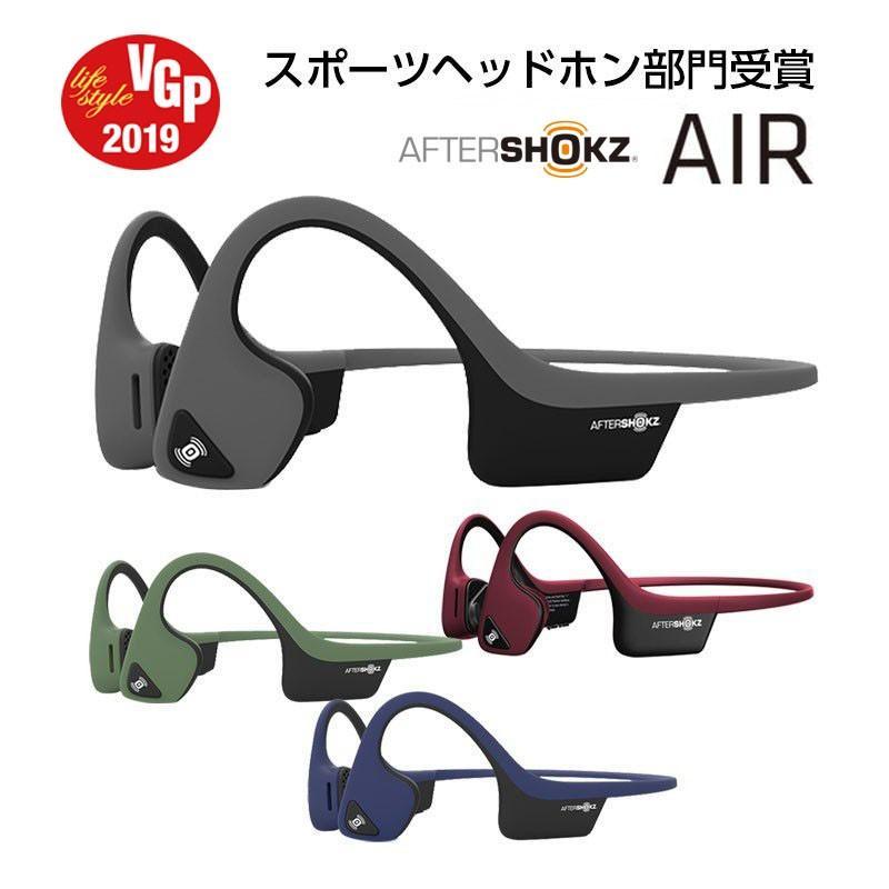 AfterShokz AIR アフターショックス エア 骨伝導 ヘッドホン ワイヤレス 30g 全4種|focalpoint
