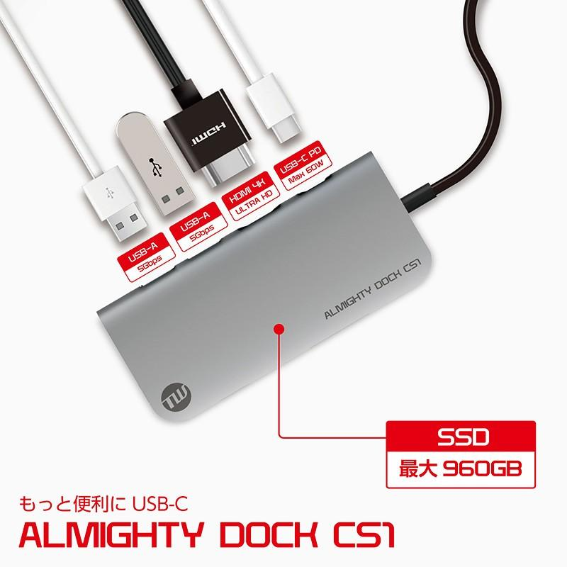 USBハブ TUNEWEAR ALMIGHTY DOCK CS1 240GB ストレ−ジ SSD HDMI 4K ドッキングステーション 全2種|focalpoint|04