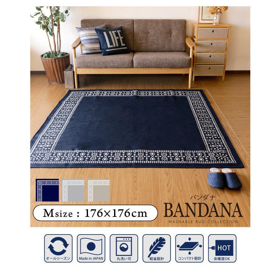 ラグ マット カーペット 洗える おしゃれ 日本製 176×176cm バンダナ 正方形 洗える国産ラグ 約2畳 春 夏 秋 冬 軽量 新生活|fofoca|02