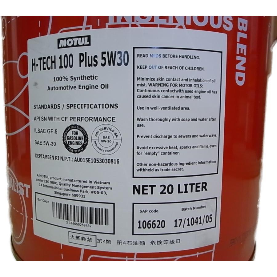 MOTUL(モチュール) H-Tech 100 Plus SP 5W30 20Lペール缶 100%化学合成オイル (正規品) ※送料が発生します|foglio|02