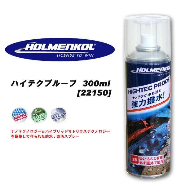 HOLMENKOL ホルメンコール 防水スプレー HIGHTEC PROOF 22150 ハイテクプルーフ 撥水スプレー スノーボード