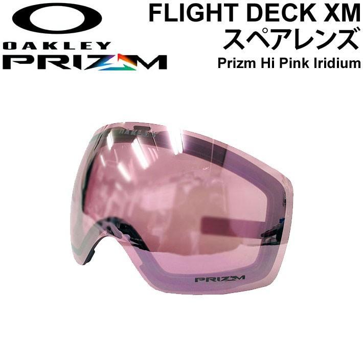 OAKLEY オークリー FLIGHT DECK XM フライトデッキ スペアレンズ [ Prizm Hi ピンク Iridium ] プリズムレンズ スノーゴーグル 日本正規品