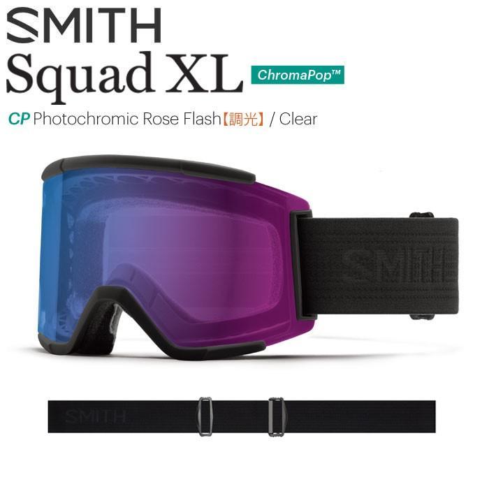 19-20 SMITH スミス ゴーグル Squad XL スカッド エックスエル 黒out [010250132] 調光レンズ JAPANFIT アジアンフィット 日本正規品