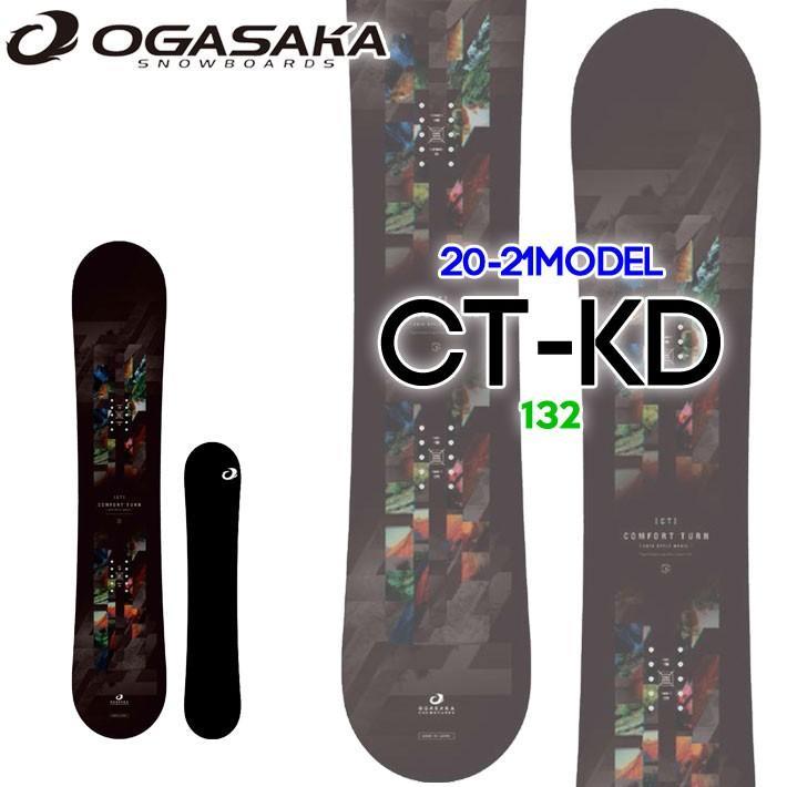 高価値 [ポイント10倍 2020!!] 20-21 OGASAKA OGASAKA CT-KD Comfort Turn Kids オガサカ オガサカ スノーボード キッズ 132cm フリースタイル 板 2020 2021 送料無料, モンベツチョウ:bd20edca --- airmodconsu.dominiotemporario.com