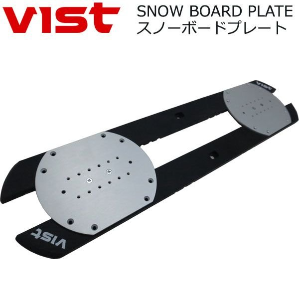 VIST [ヴィスト]スノーボード プレート VIST PLATE アルペンボード ビスト