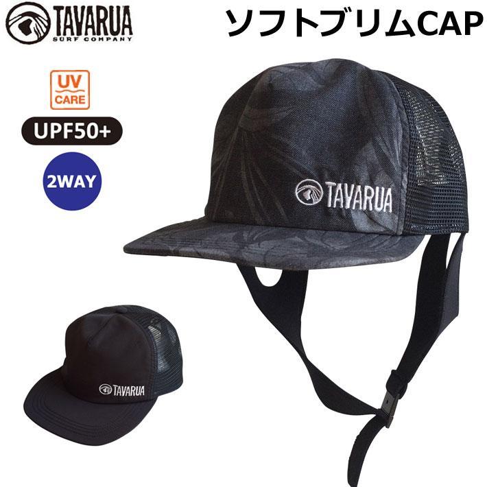 タバルア サーフキャップ メンズ TM1503 再再販 TAVARUA ソフトブリムキャップ SOFT BRIM 2WAY 水陸両用 日焼け防止 UVケア CAP 通常便なら送料無料 ユニセックス