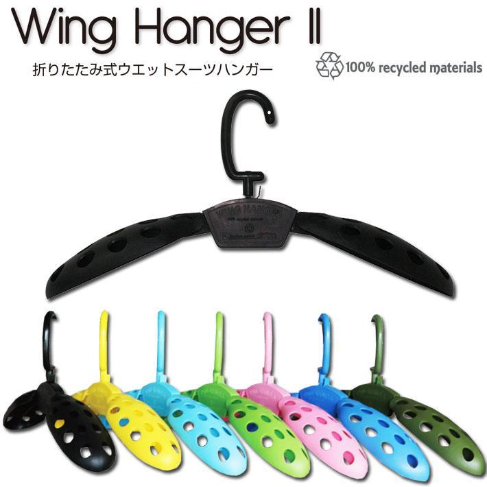 送料無料 ウェットスーツ用 驚きの価格が実現 ハンガー EXTRA エクストラ ウイングハンガー2 お気に入り ウエットスーツ専用ハンガー ウェットハンガー WING 2 HANGER