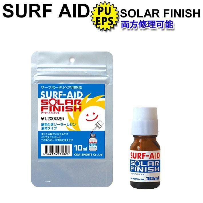 SURF-AID SOLAR FINISH サーフエイド ソーラーフィニッシュ 塗るだけで簡単リペア サーフボードリペア用樹脂 PUamp;EPS両方OK 推奨 送料0円 刷毛付きソーラーレジン