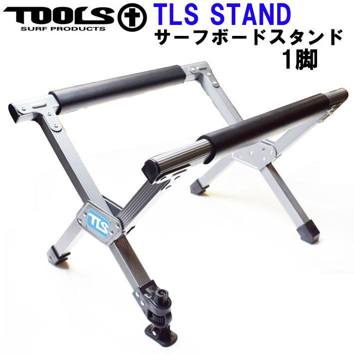 サーフボード スタンド TOOLS ツールス STAND ワックスアップ コンパクト サーフスタンド 1脚 軽量 サーフィン オンラインショッピング 大幅にプライスダウン 折りたたみ式