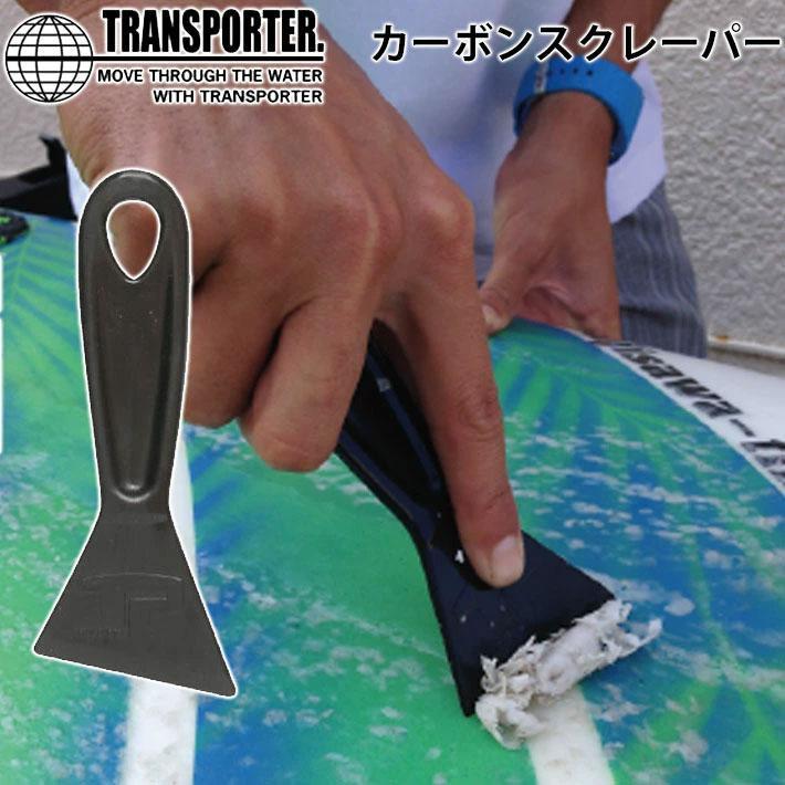TRANSPORTER トランスポーター カーボンスクレイパー 上質 CARBON サーフィン用WAXリムーバー ワックス剥がし SCRAPER 買収