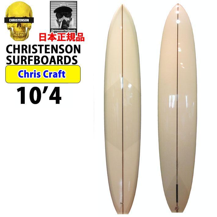 【激安大特価!】  クリステンソン Chris サーフボード ロングボード christenson surfboards Chris Craft 10'4'' 10'4'' [Clear] ロングボード クリスクラフト グライダー [条件付き送料無料], 快眠サロン:b7ad34ed --- airmodconsu.dominiotemporario.com