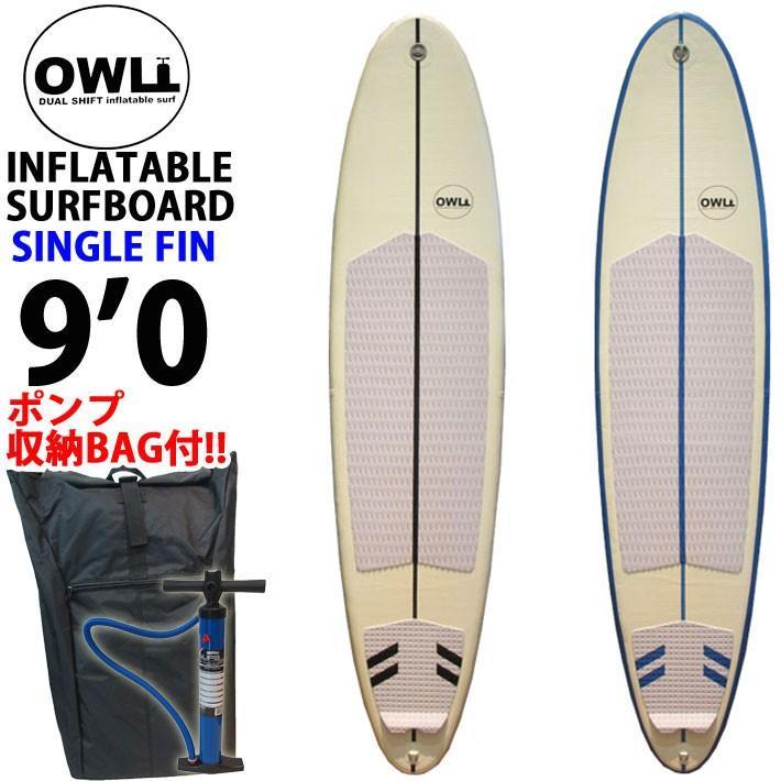 格安SALEスタート! [follow's限定 専用バッグ 特別価格] OWL DUAL SHIFT 女性 SURFBOARDS FIN オウル インフレータブル サーフボード 9.0 SINGLE FIN 専用バッグ ポンプ付 初心者 女性 子供 サーフィン, MUSICLAND KEY -楽器-:a5c1fef5 --- persianlanguageservices.com