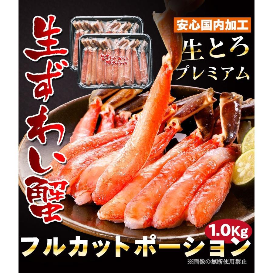 お取り寄せグルメ 海鮮 カニ かに ズワイガニ ポーション 生ずわい蟹 むき身 1kg 鍋 特大 お刺身 生食 しゃぶしゃぶ foods-line 16