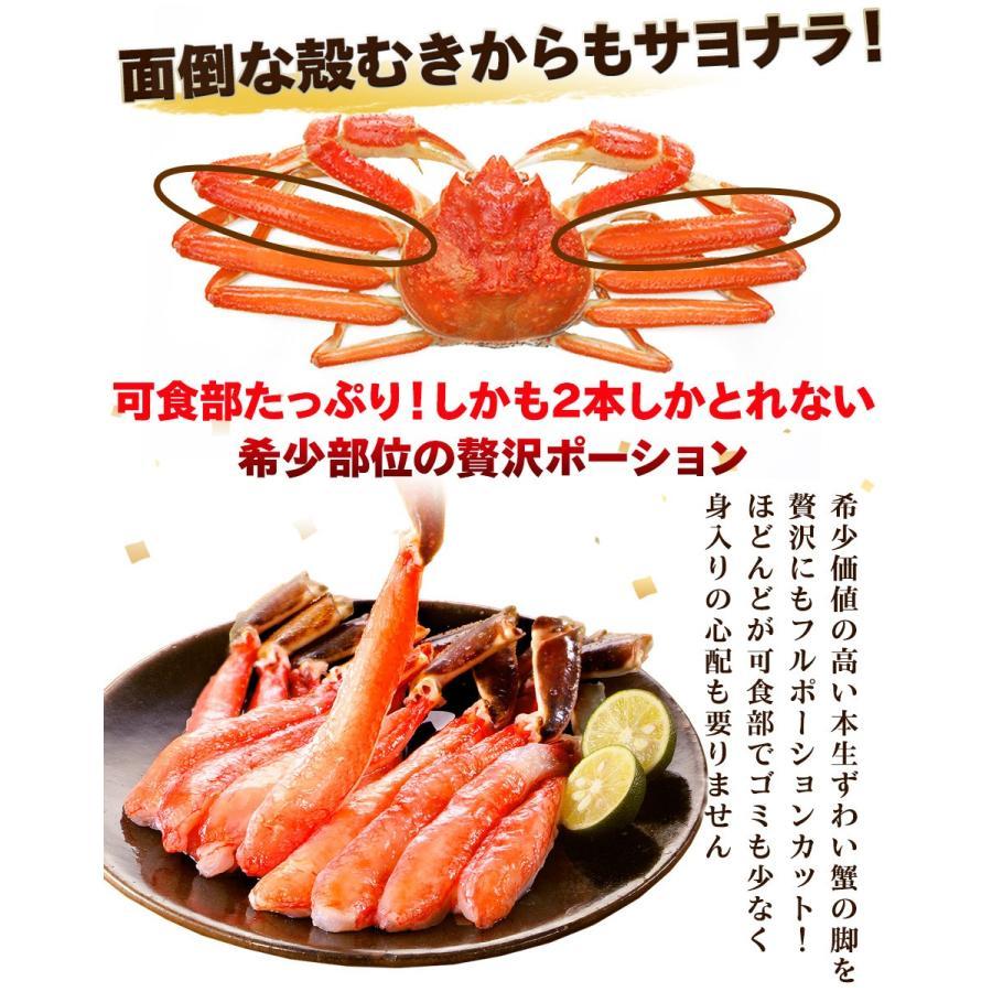 お取り寄せグルメ 海鮮 カニ かに ズワイガニ ポーション 生ずわい蟹 むき身 1kg 鍋 特大 お刺身 生食 しゃぶしゃぶ foods-line 04