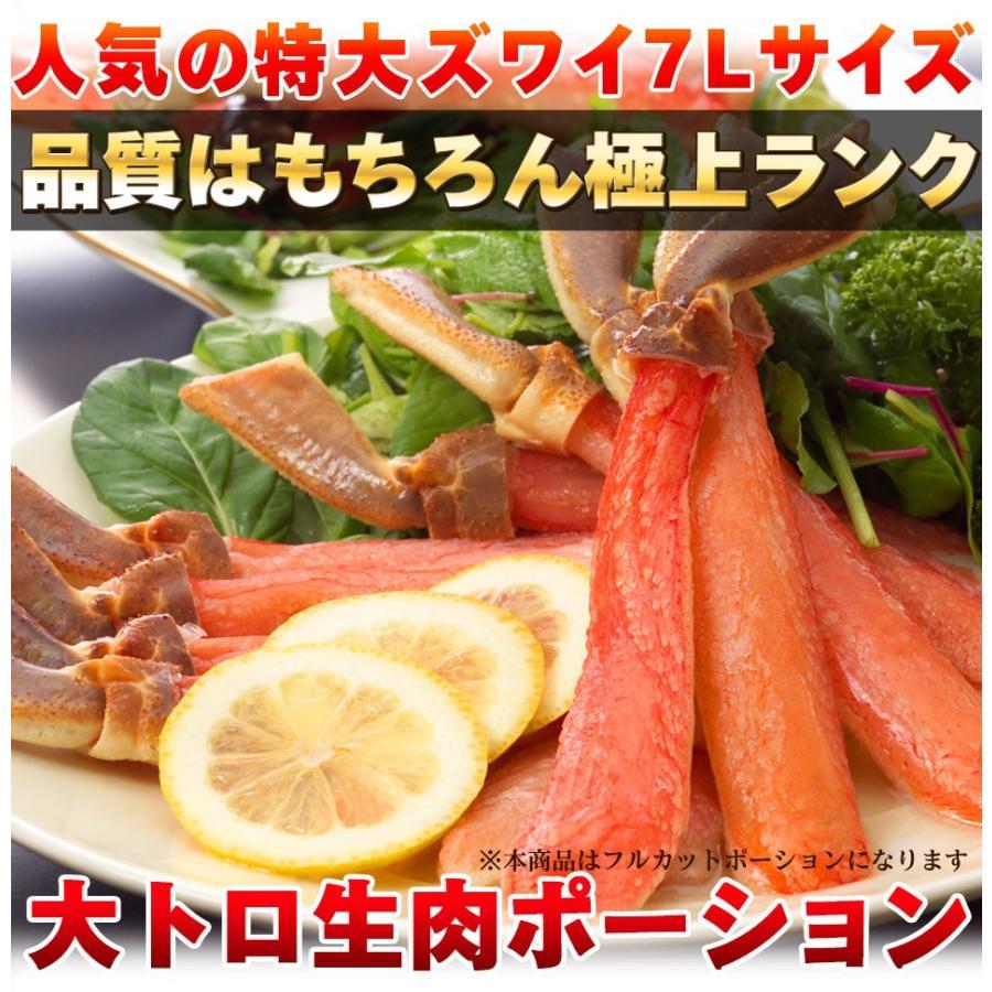 お取り寄せグルメ 海鮮 カニ かに ズワイガニ ポーション 生ずわい蟹 むき身 1kg 鍋 特大 お刺身 生食 しゃぶしゃぶ foods-line 05