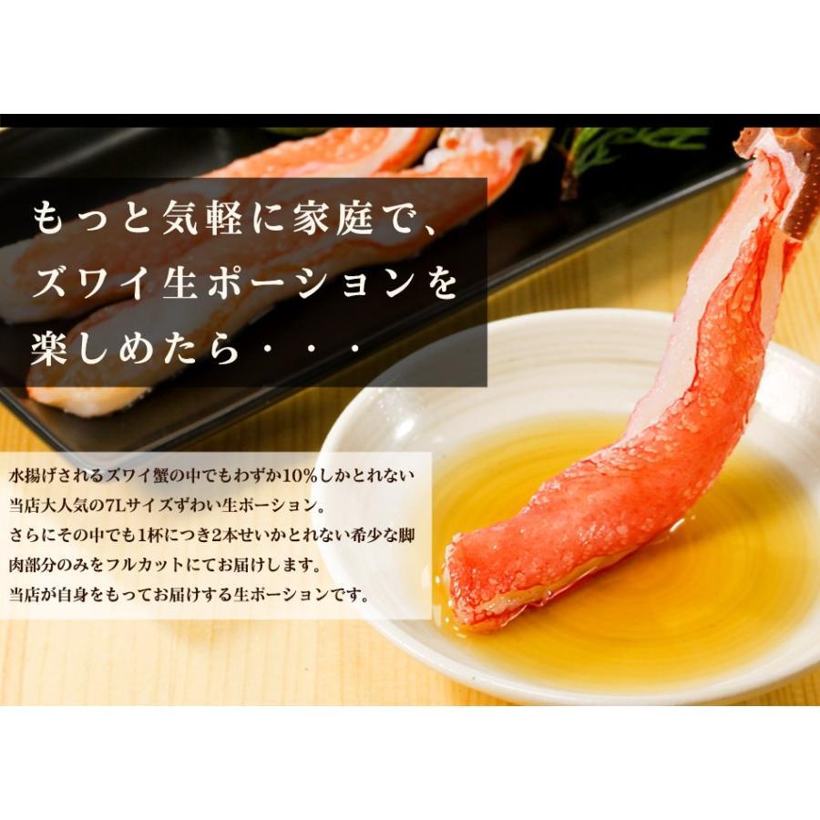 お取り寄せグルメ 海鮮 カニ かに ズワイガニ ポーション 生ずわい蟹 むき身 1kg 鍋 特大 お刺身 生食 しゃぶしゃぶ foods-line 07
