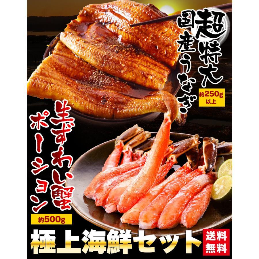 父の日 遅れてごめんね プレゼント 国産うなぎ 蒲焼き 約250g 生ズワイ蟹ポーション 500g 海鮮セット 2021年 ギフト 食べ物|foods-line|02