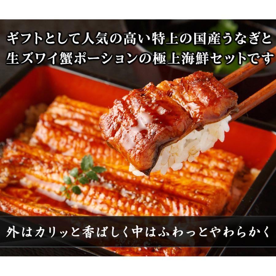 父の日 遅れてごめんね プレゼント 国産うなぎ 蒲焼き 約250g 生ズワイ蟹ポーション 500g 海鮮セット 2021年 ギフト 食べ物|foods-line|03