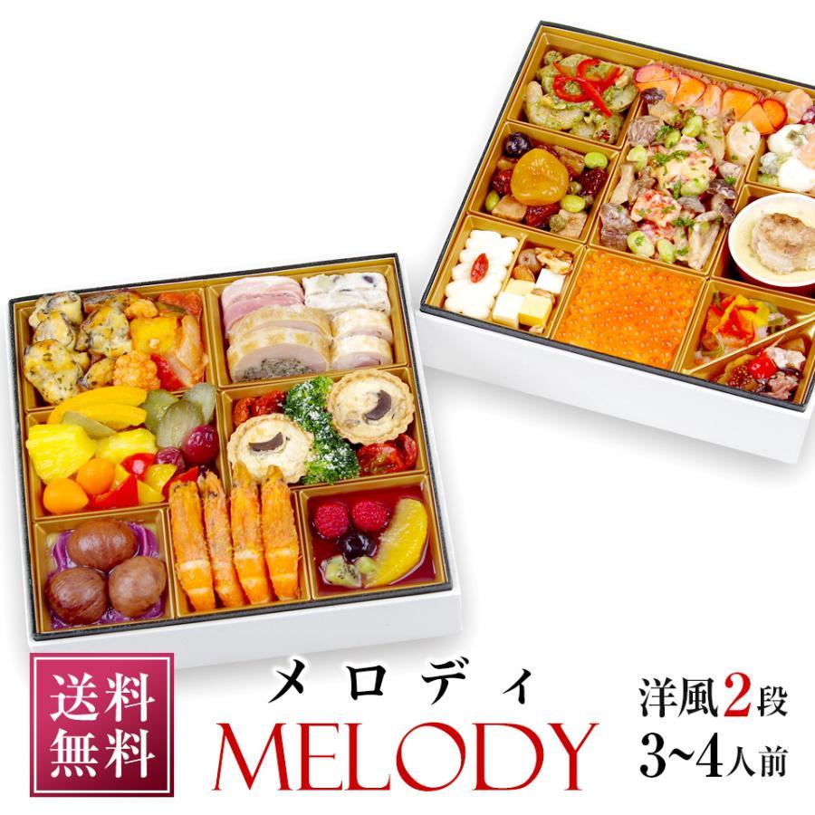 おせち 2021 予約 海鮮たっぷりおせち 洋風 2段重 「メロディ」 3-4人前 洋風おせち おせち料理 オードブル|foodstudio