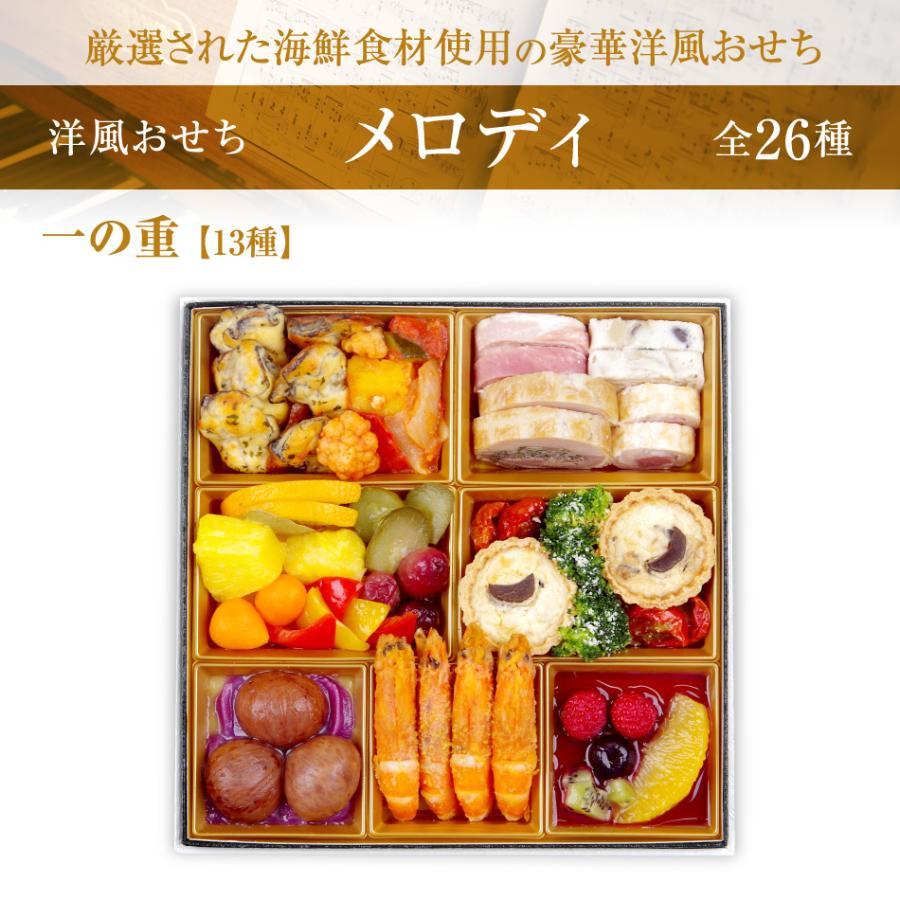 おせち 2021 予約 海鮮たっぷりおせち 洋風 2段重 「メロディ」 3-4人前 洋風おせち おせち料理 オードブル|foodstudio|04
