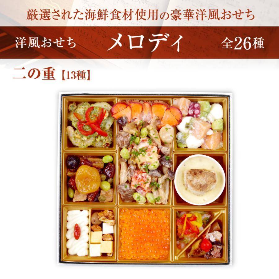 おせち 2021 予約 海鮮たっぷりおせち 洋風 2段重 「メロディ」 3-4人前 洋風おせち おせち料理 オードブル|foodstudio|08